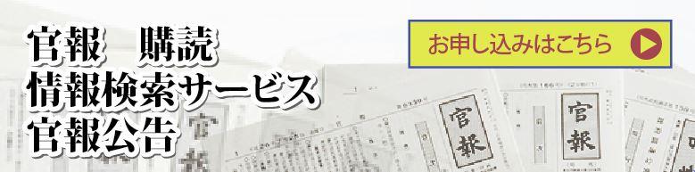 官報・公告のお申し込み